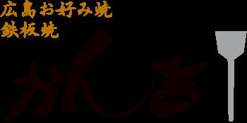 広島お好み焼・鉄板焼 かん吉